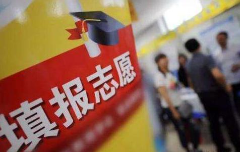 花钱填报志愿靠谱吗? 北京教委:不建议把志愿填报交给他人(图4)